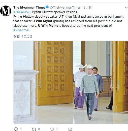 缅甸人民院议长吴温敏辞职 缅媒:被认为可能是下任总统