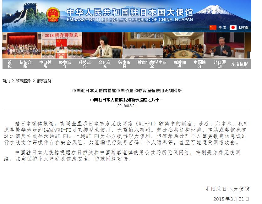 东京多地WiFi可无密码登陆 中国驻日本大使馆提醒谨慎使用