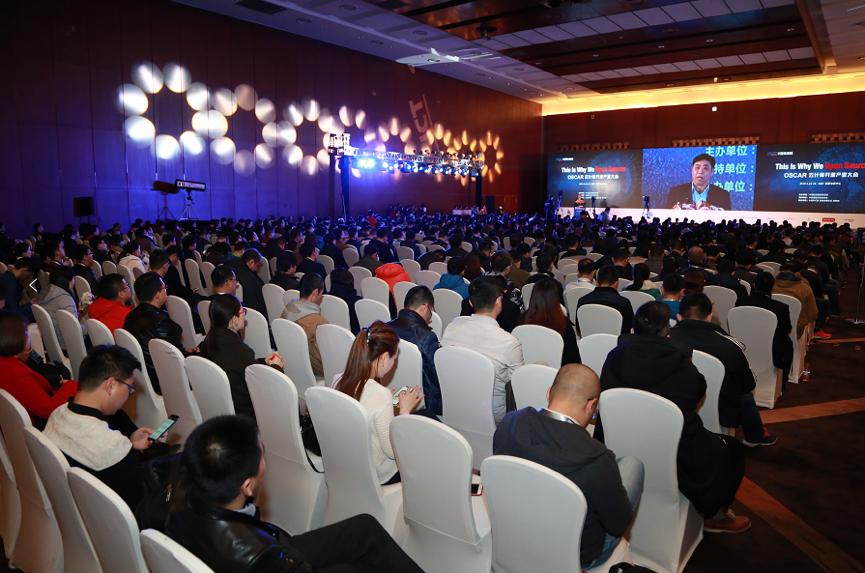 OSCAR云计算开源产业大会在京启幕