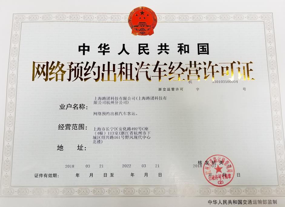 美团打车上海开城首日 再获杭州网约车牌照