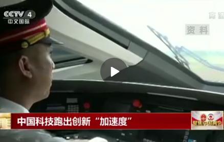 """点赞!中国科技跑出创新""""加速度"""""""