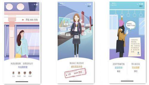 北京地铁APP新功能 实现15座地铁车站实景VR导航
