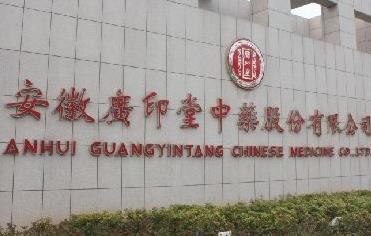 广印堂涉嫌篡改生产日期、编造生产记录等遭通报