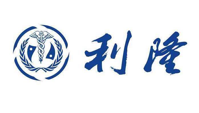 天津利隆:虚假宣传