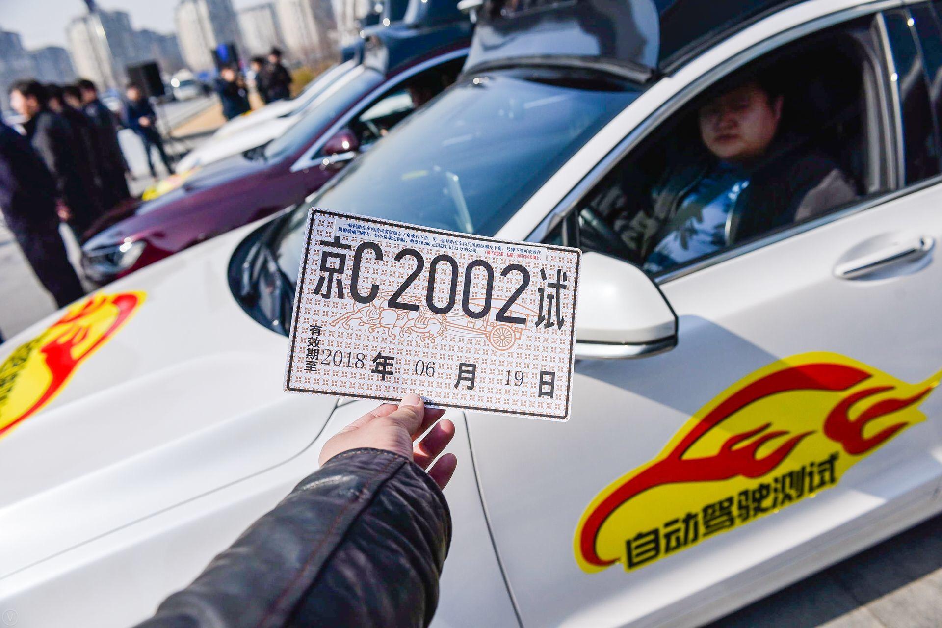 北京发放自动驾驶首批牌照 百度获准正式路测