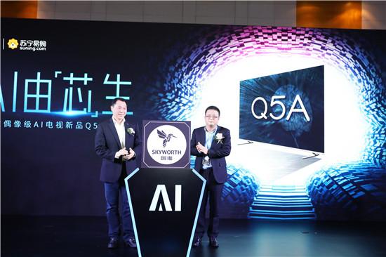 """实力与颜值兼备 创维发布""""偶像级""""AI电视新品Q5A"""