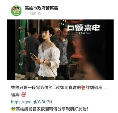 打击诈骗不分两岸 台湾警方引用大陆影片进行宣传
