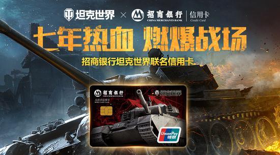 空中网联合招商银行 坦克世界联名信用卡霸气登场