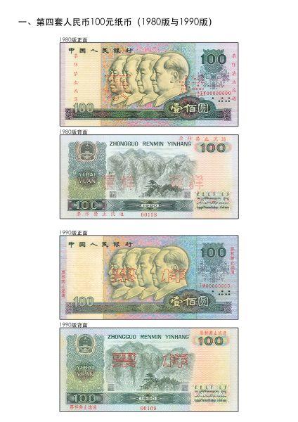 央行:5月1日起停止第四套人民币部分券别在市场上流通