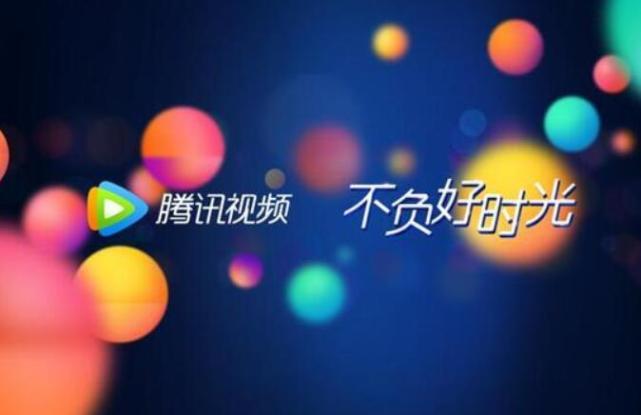 腾讯财报:视频服务已成中国最大且发展最迅速的市场领导者