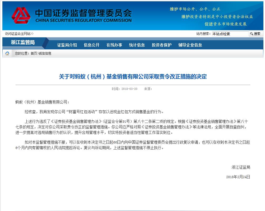 蚂蚁基金存在违规销售行为 浙江证监局责令其改正