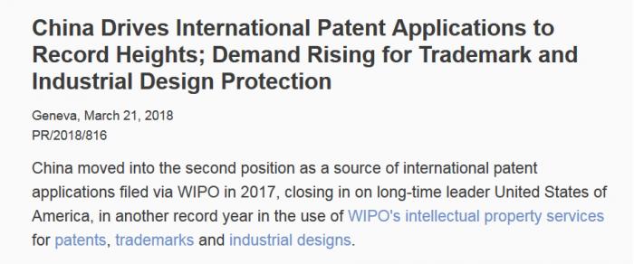 中国国际专利申请量全球第二 三年内有望超美