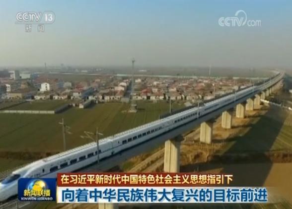 向着中华民族伟大复兴的目标前进
