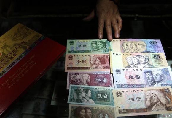 第四套人民币,告别不说再见