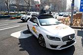 北京自动驾驶测试车领证上路 33条测试道路开放