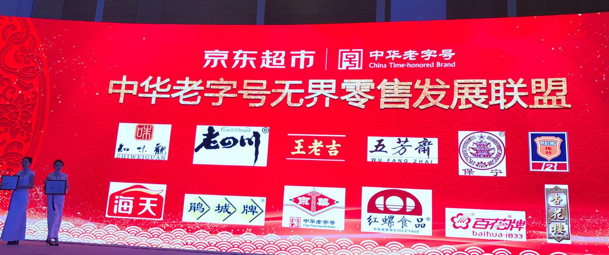 300老字号年内上京东 电商成老字号销售增速最快平台