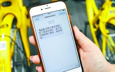 中国信息通信研究院联合ofo发布首个电子围栏技术要求