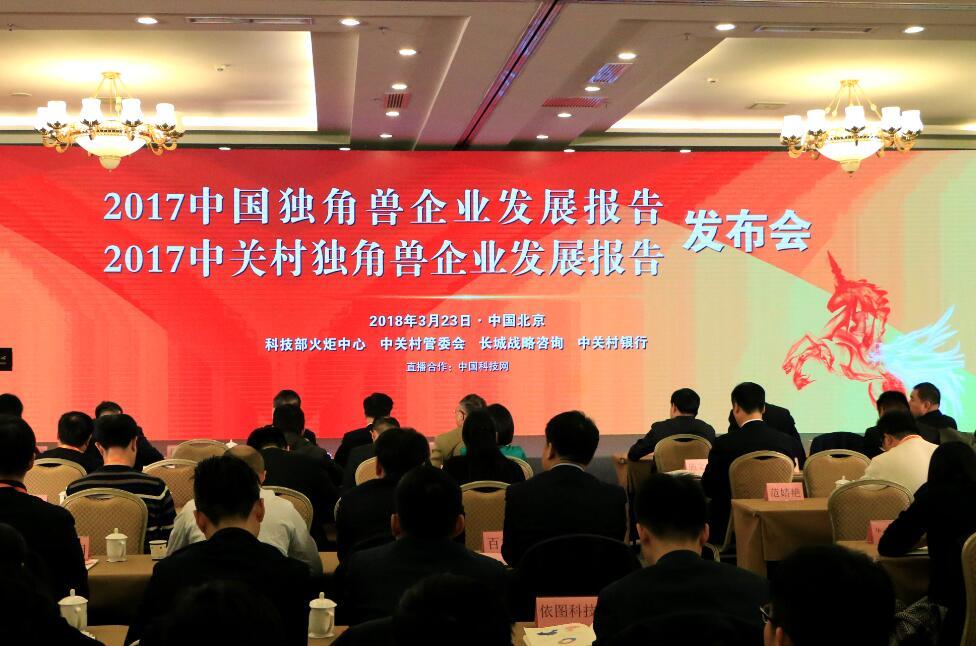 科技部发布2017中国独角兽企业榜单 安翰医疗入榜