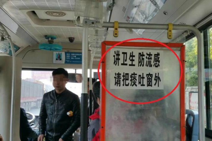 """南昌公交现""""雷人""""标语"""