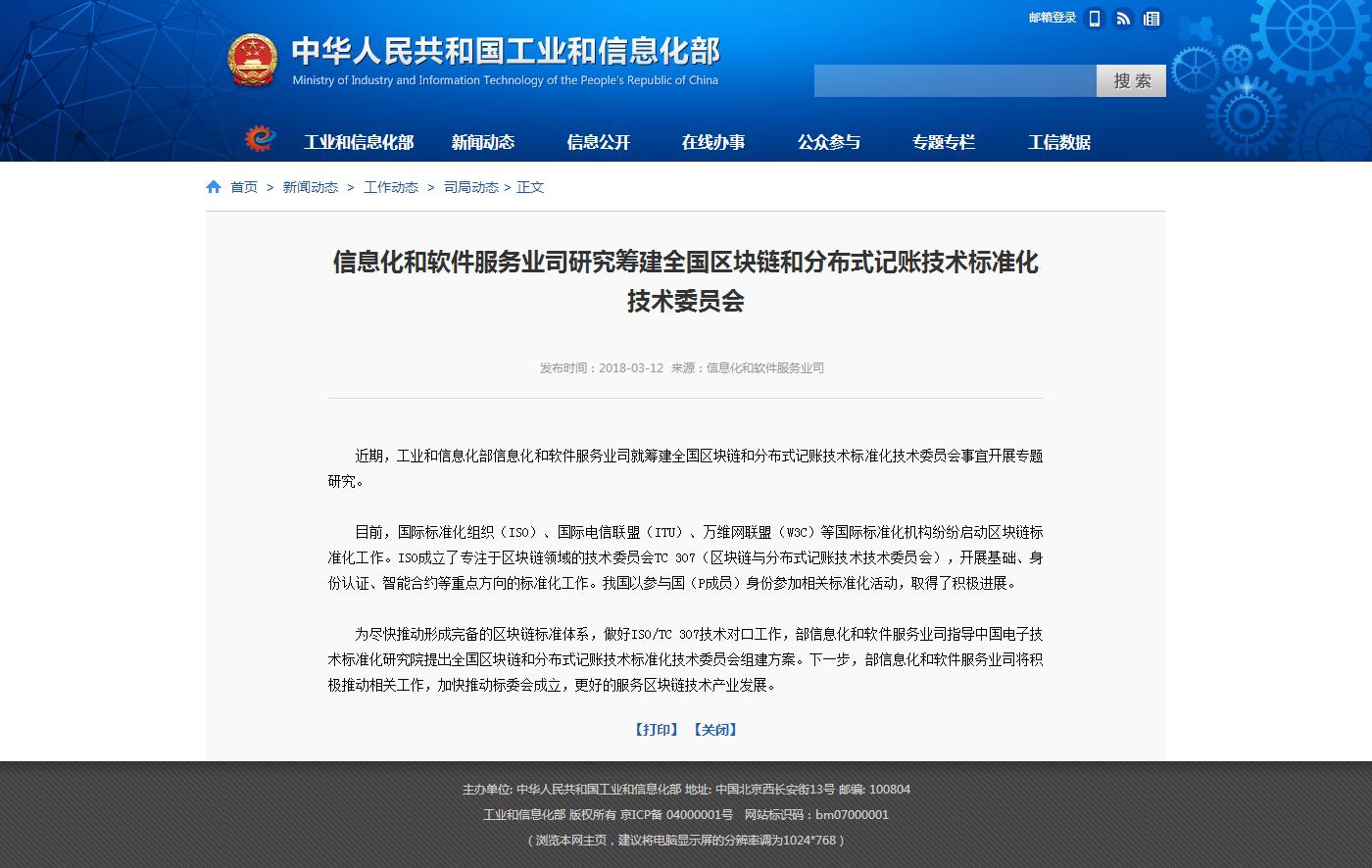 工信部将筹建区块链技术标准化技术委员会