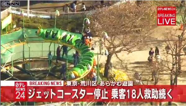 日本东京一游乐园过山车出故障 18名乘客被困高空
