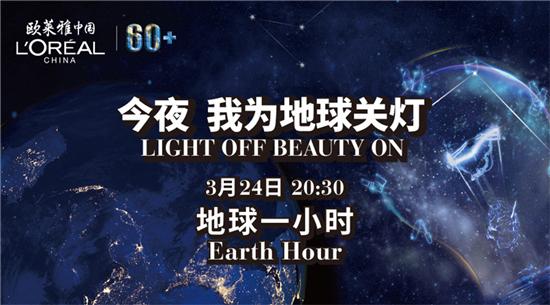 """""""今夜,我为地球关灯""""欧莱雅中国携手WWF践行低碳生活"""
