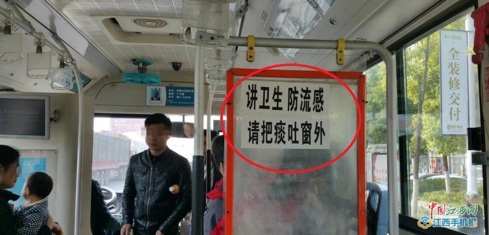 """南昌公交现""""雷人""""标语:讲卫生 防流感 请把痰吐窗外"""