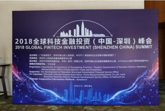 零钱罐出席2018全球科技金融投资峰会