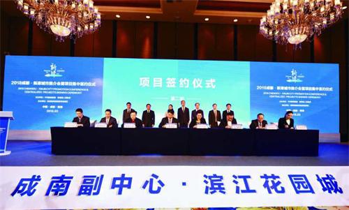 新津57个项目集中签约投资额达1077亿元