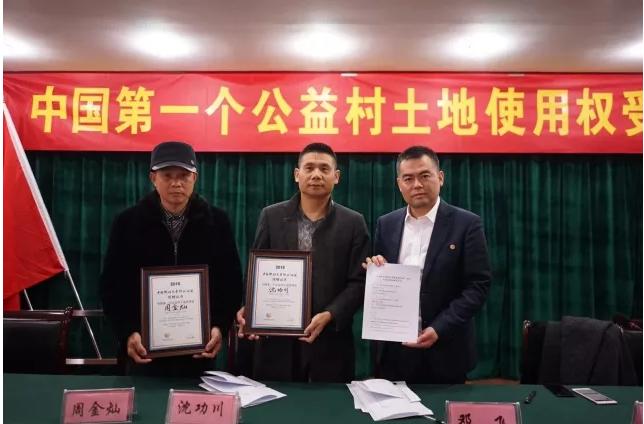 创新联动公益资源 鸿运国际娱乐网站首个公益村落户富阳