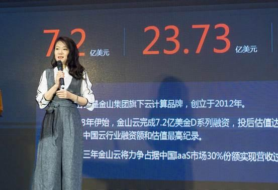 金山云合伙人郭岚:AI全面商用释放经济新动能