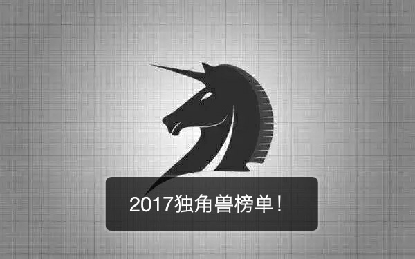 科技部正式发布2017独角兽榜单:谁是新的大赢家