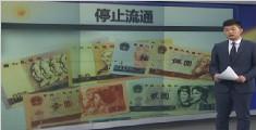 第四套人民币部分券别将会停止流通