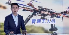 中国无人机实名登记已超18万架