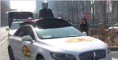北京市首批自动驾驶车辆正式上路测试