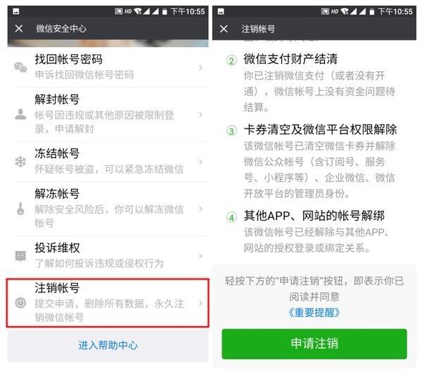 为何QQ突然能注销了?近年推行的大好事知多少