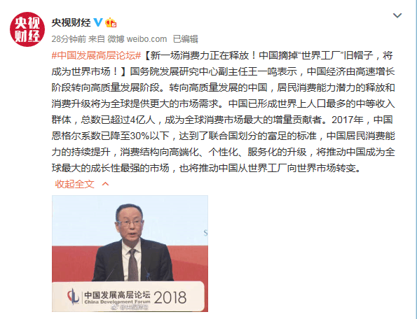 """新一场消费力正在释放!中国摘掉""""世界工厂""""旧帽子,将成为世界市场!"""