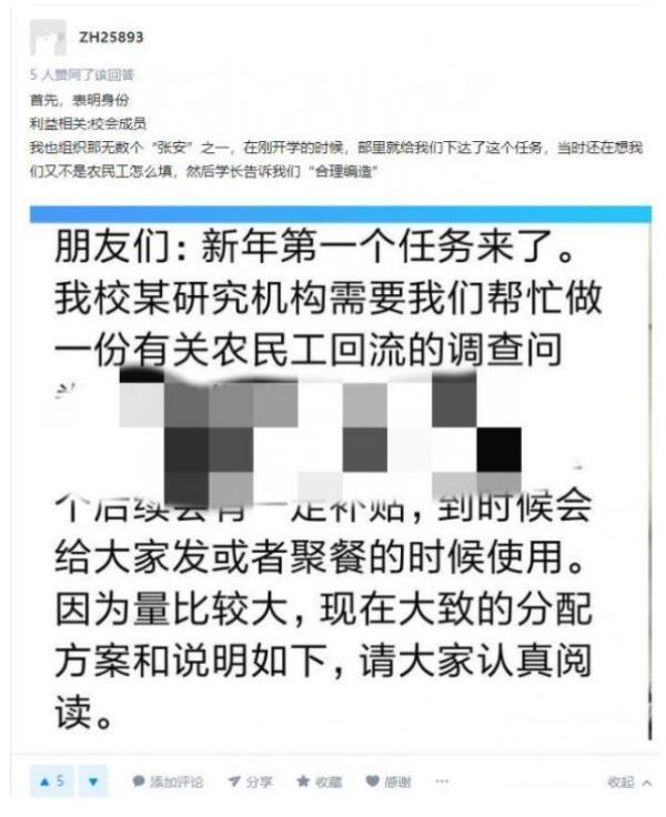 """武汉大学""""农民工问卷""""被指造假 校方:该认错一定认"""
