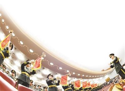 人民日报:解放军军乐团奏响号角 宪法宣誓仪式音乐诞生记