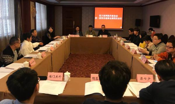 周小平辞去四川省网络作家协会主席