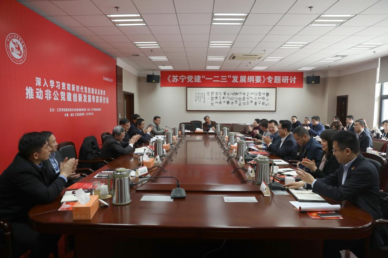 权威专家点赞苏宁党建O2O工作模式