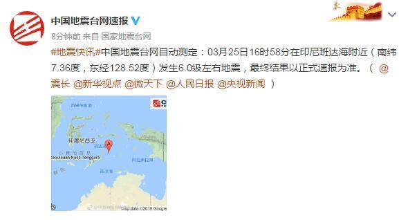 印尼班达海附近发生6.0级左右地震