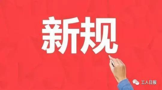 近日,辽宁省出台《辽宁省机构和编制管理条例》。