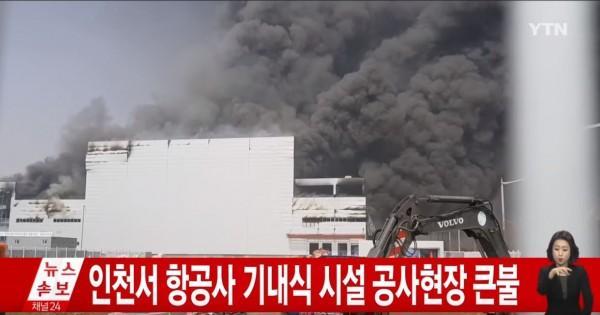 首尔仁川机场外建筑工地陷入火海 现场浓烟滚滚