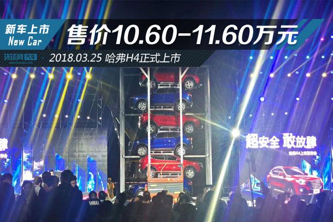 哈弗H4正式上市 售價10.60-11.60萬元