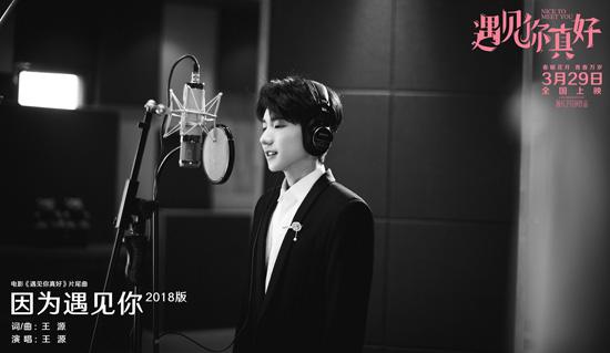 """片尾曲《因为遇见你2018版》的结尾,王源念白""""遇见你,真好"""",将歌曲"""