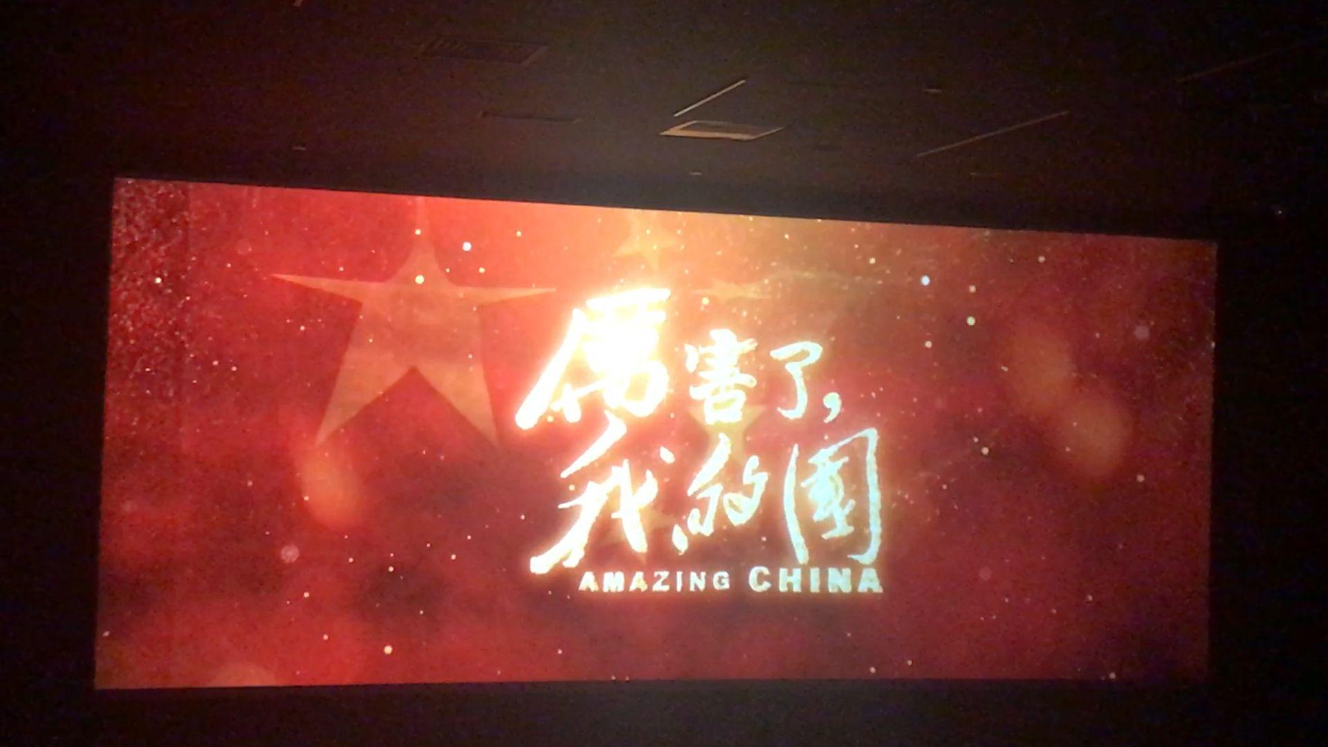 北京国丹医院党支部组织观看爱国教育纪录片《厉害了,我的国》