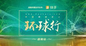 2018中国网络名人vn99威尼斯人行-越南站
