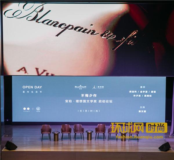 """宝珀•理想国文学奖正式启动 """"经典时计的缔造者""""致力发掘中国当代文学的未来经典"""