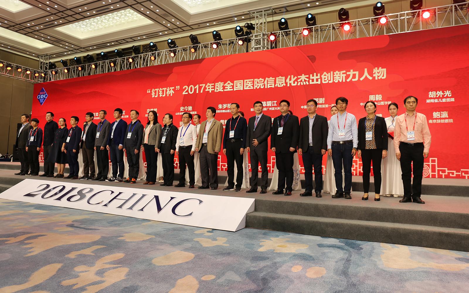 发轫医疗行业 阿里钉钉未来医院成CHINC大会焦点